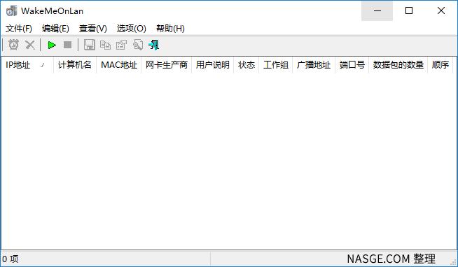 WakeMeOnLan软件界面